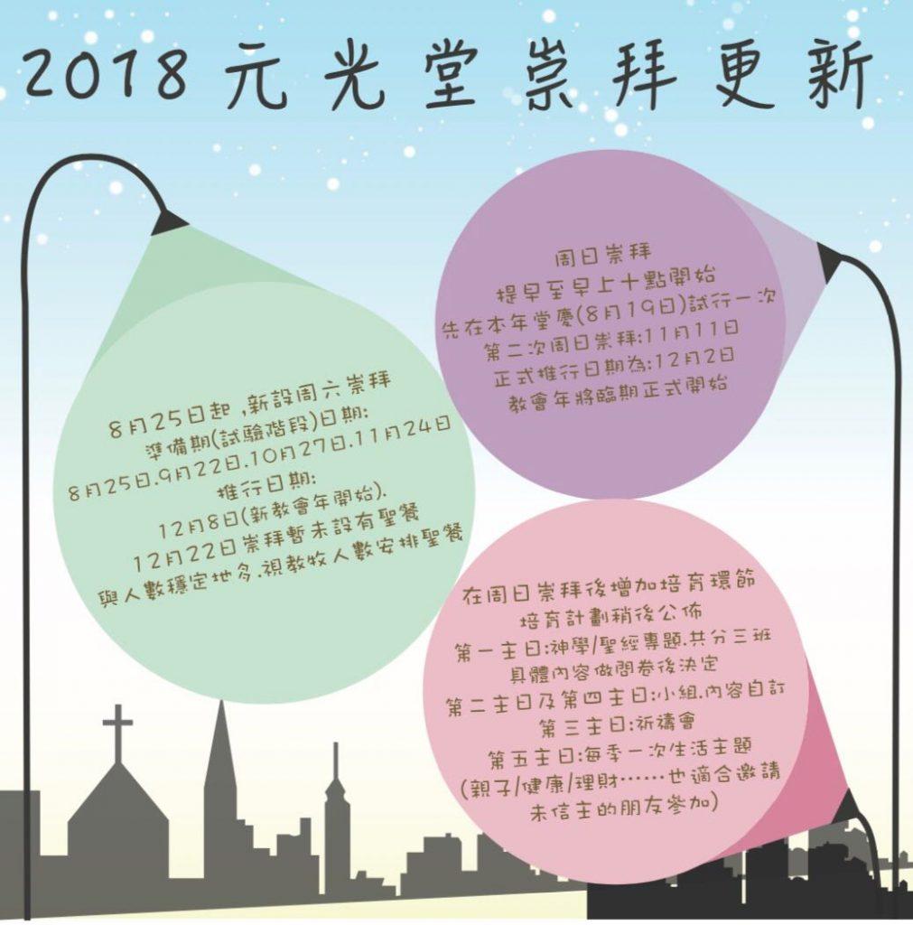 2018元光堂崇拜更新